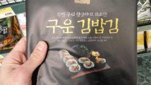 Kimbab-StorePic-1